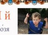 Abécédaire des prénoms en russe : garçons