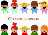 Compter en russe de 0 à 10