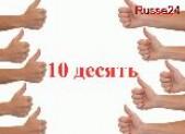 Comptons jusqu'à 10 en russe